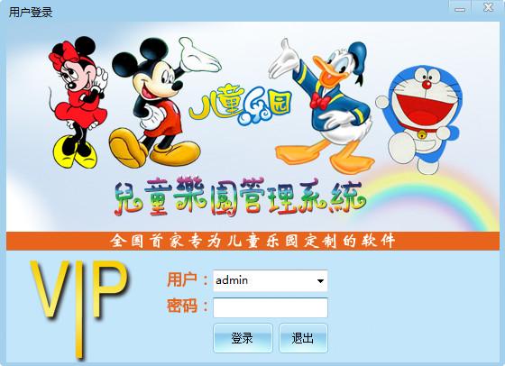 儿童乐园管理软件