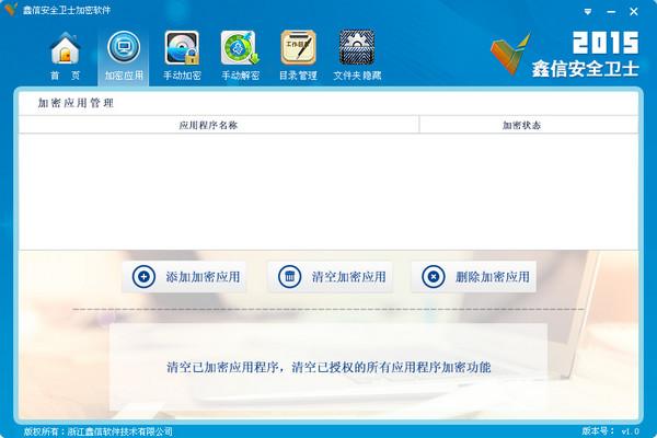 鑫信安全卫士加密软件 1.0.0普通版