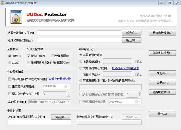 优道文档保护器(UUDoc Protector) v2.5官方版