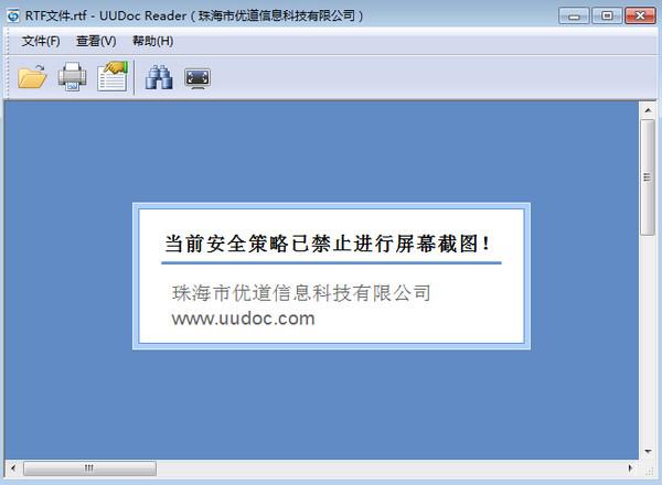 优道文档阅读器(UUDoc Protector)