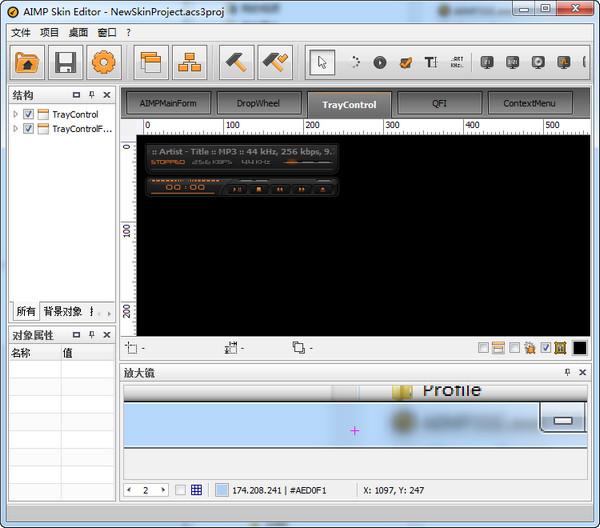 AIMP Skin Editor