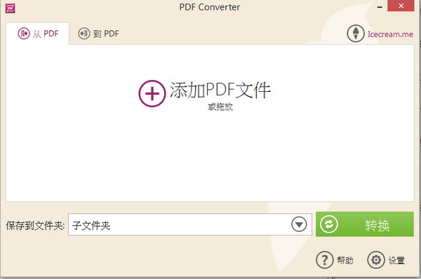 Icecream PDF Converter 2.11 多语言版