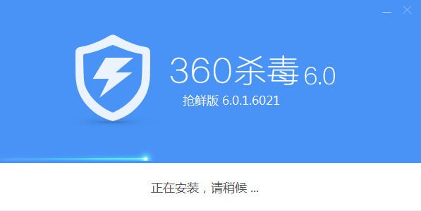 360杀毒软件