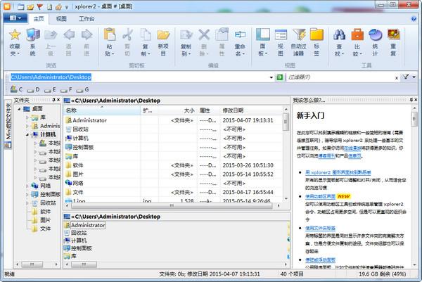 文件整理软件(xplorer2) V3.3.0.2中文版