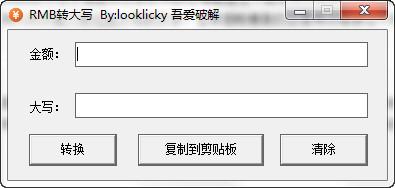 RMB转大写 1.0.0.0绿色版