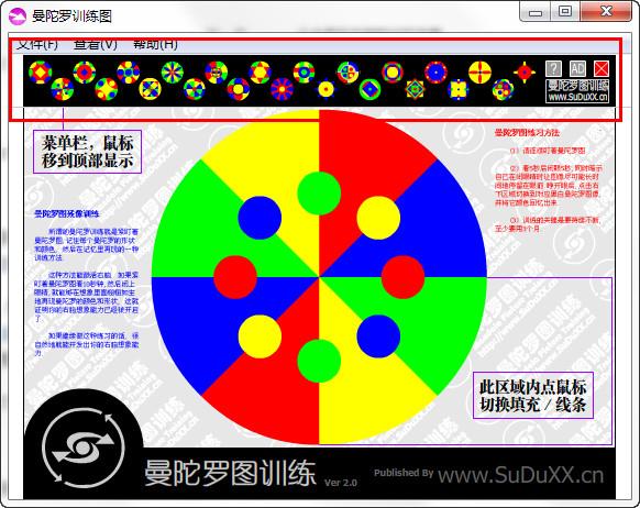 曼陀罗训练图 2.0绿色版