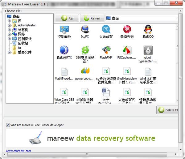 文件彻底删除软件(Mareew Free Eraser) V1.1.3