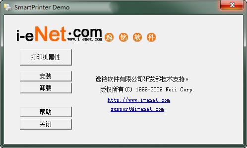 虚拟打印机(SmartPrinter) v4.1 中文免费版