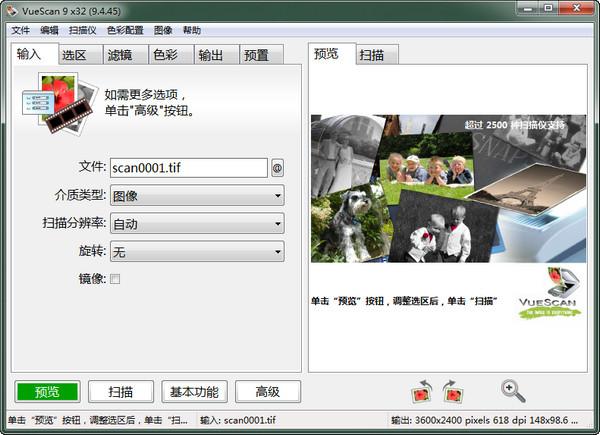 vuescan绿色版 9.4.5免费版