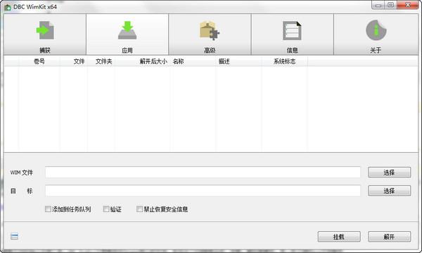wim文件制作工具(DBC WimKit)