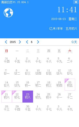 清新日历 1.15.618.1官方版