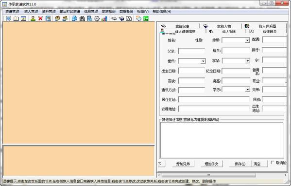 传承家谱管理软件