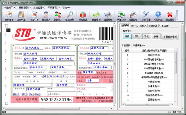 小苹果快递单打印软件 1.0.0.0官方版
