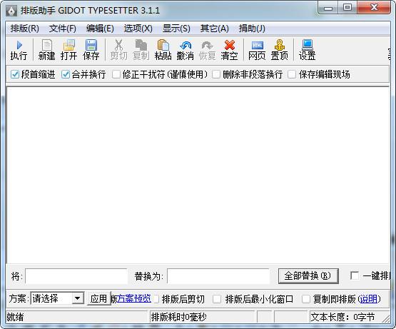 排版助手 (文章排版软件)V3.1.1 绿色免费版