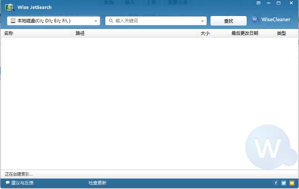 文件快速搜索工具(Wise JetSearch) V2.28.133绿色中文版