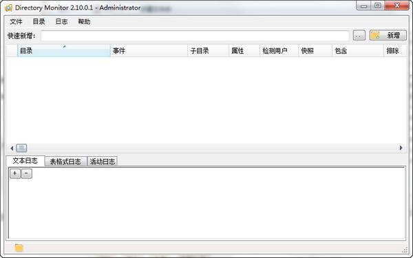 文件监控软件(Directory Monitor) v2.10.8.8中文版