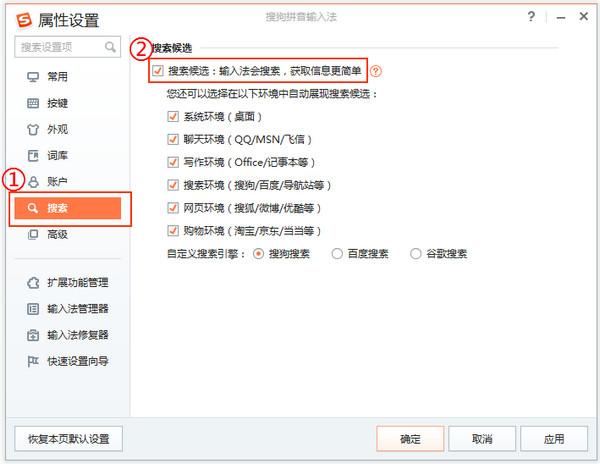 搜狗拼音输入法Win10专版