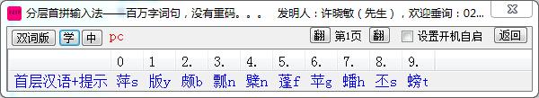 分层首拼输入法 v1.7双词版