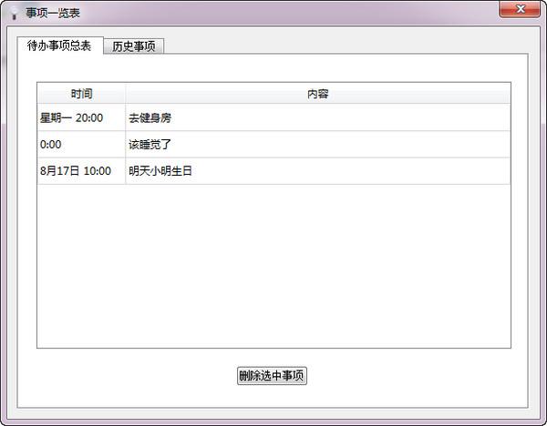 无漏项助手noticer v2.0.1官方版