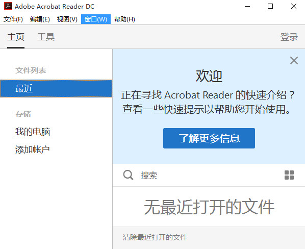adobe acrobat reader dc 15.009官方中文版