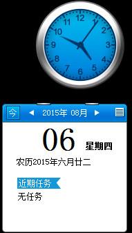 心意闹钟 v2.1.0.0官方版