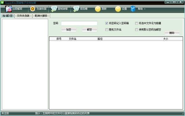 SuperEnc顶级电子文件加密