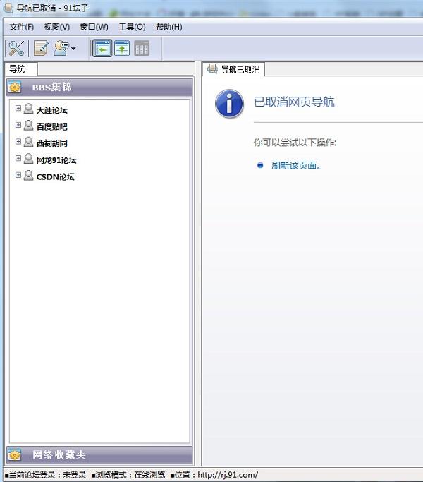 91坛子软件