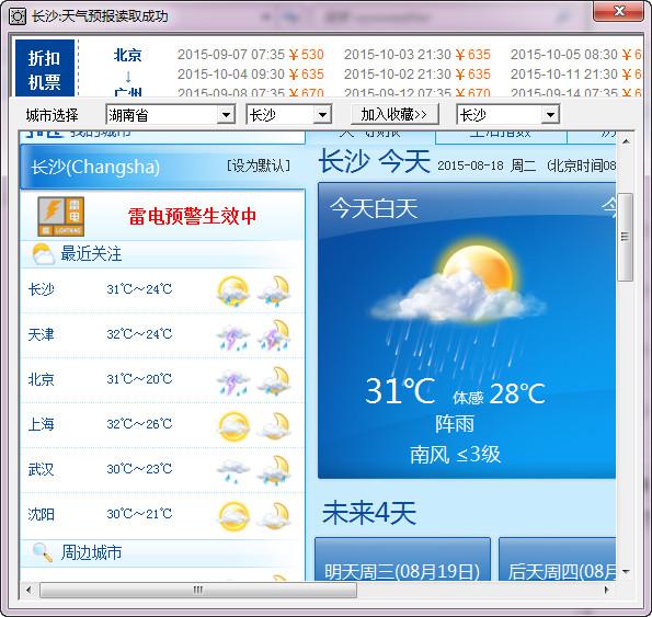 威望天气预报王 V1.10官方版