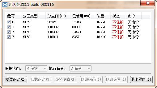 迅闪还原 3.1.080116 绿色免费版