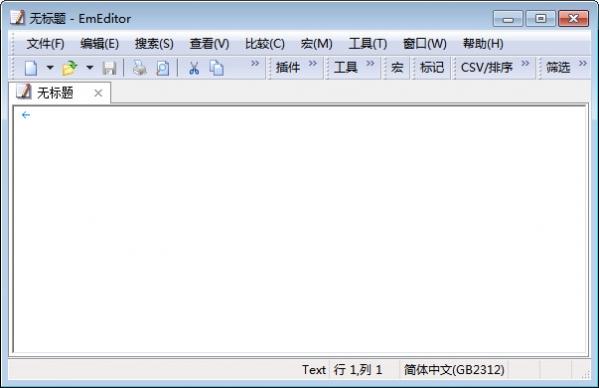 文本编辑器(EmEditor Professional) 16.3.1 绿色中文版