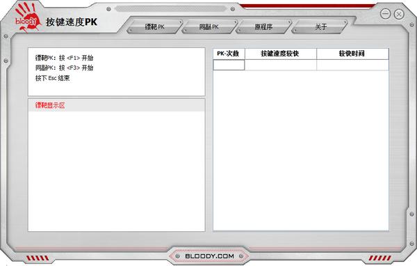 按键速度PK