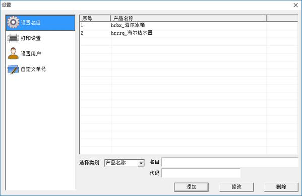 步发收据打印软件