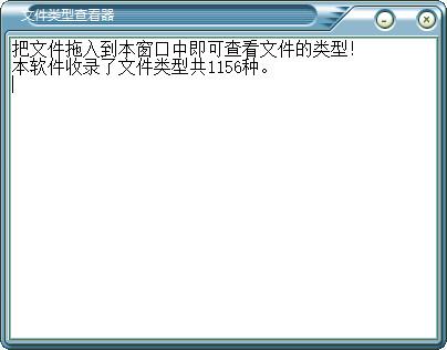 文件类型查看器