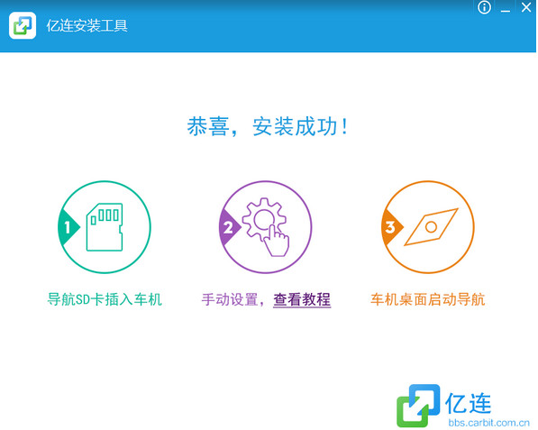 亿连车机互联 4.3.18.1通用版