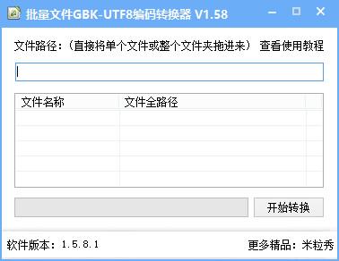 批量文件GBK-UTF8编码转换器 1.58 绿色版