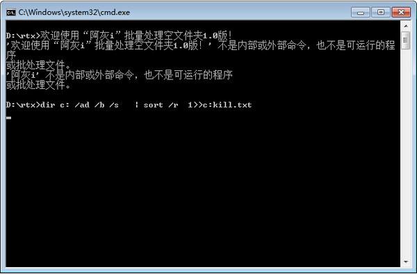 空文件夹清理工具 v1.0绿色版