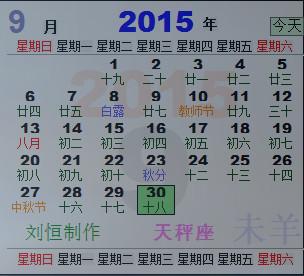 大漠驼铃桌面日历 v1.0.0.4官方版
