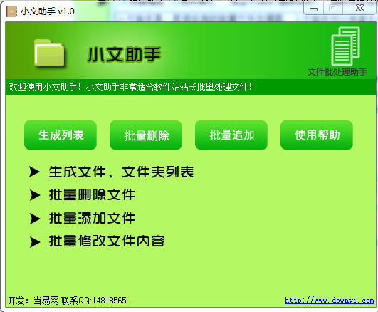小文助手 1.0绿色版