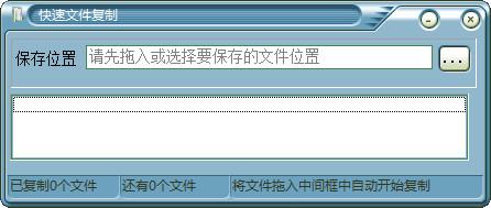 快速文件复制...