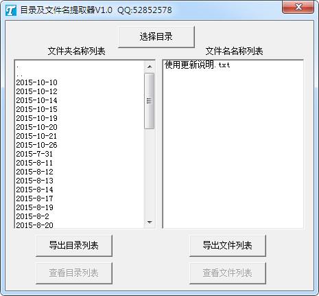 目录及文件名提取器