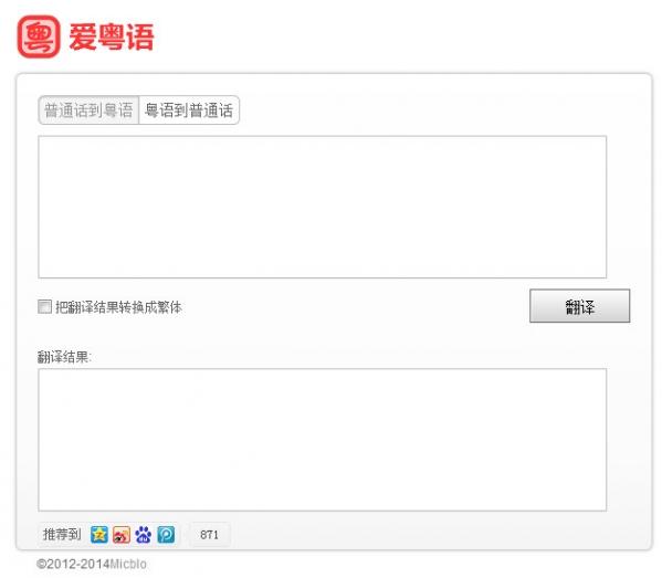 爱粤语 1.0 绿色版