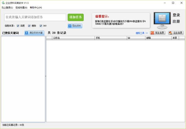 飞跃企业资料搜索软件