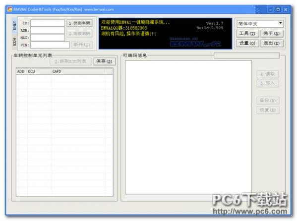 宝马刷隐藏软件(BMWAI Coder&Tools) v3.7最新版