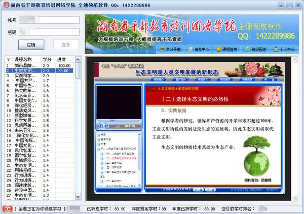 湖南省干部教育培训网络学院全通领航软件