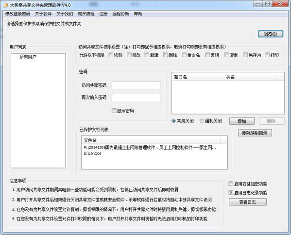 大勢至共享文件夾管理軟件