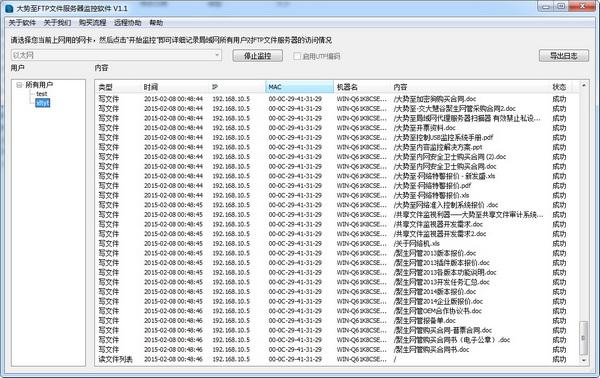 大势至ftp文件服务器监控软件