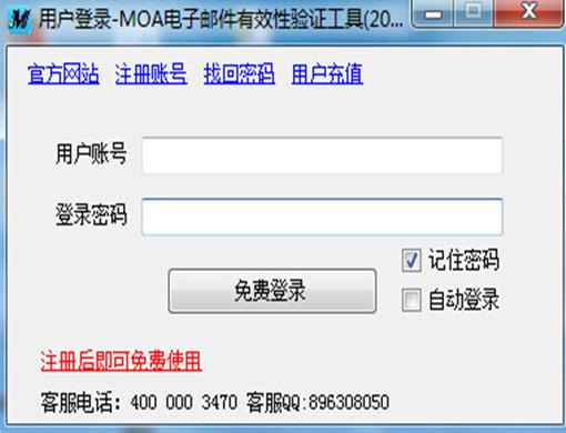 MOA邮件地址扫描工具