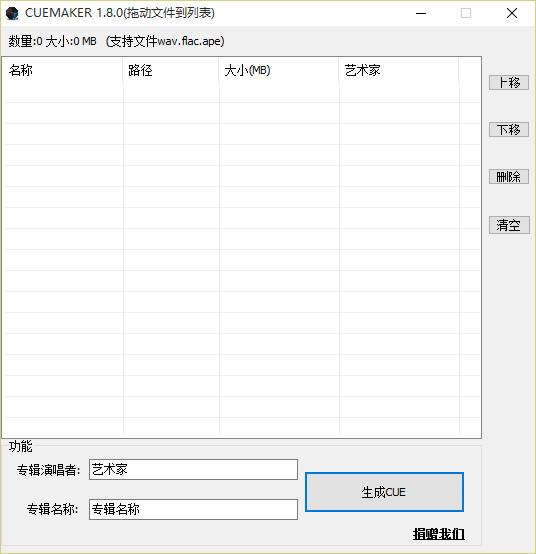 cue文件生成器(C...