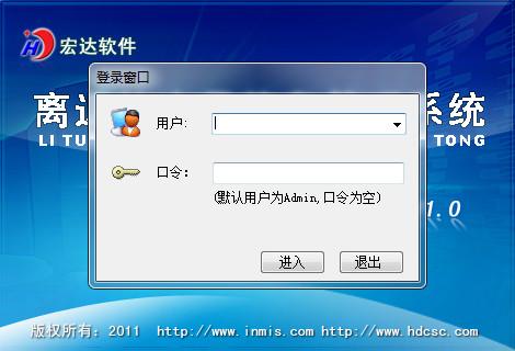 宏达离退休人员信息管理系统