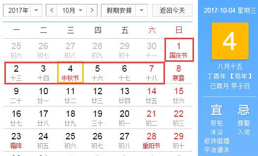 2017年日历表一张A4打印版